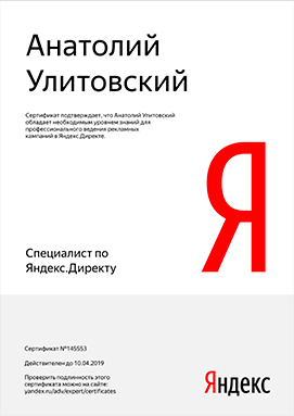 Яндекс сертификат изображение