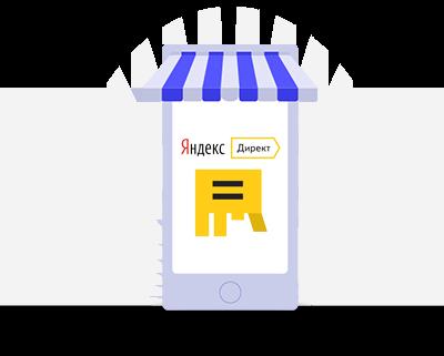 Яндекс Директ: Настройка для локального интернет магазина