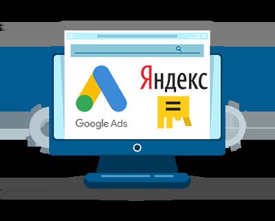 Настройка контекста Google AdWords и Яндекс Директ: (Кейс)