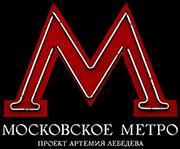 Логотип клиента Московское метро отзывы о SEOquick