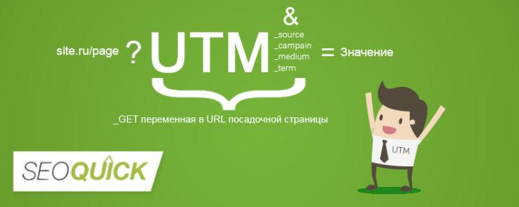 UTM-метки для ссылок: Генератор для Гугл AdWords и Яндекс Директ (2018) картинка