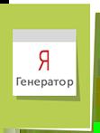 Генератор объявлений Яндекс Директ изображение