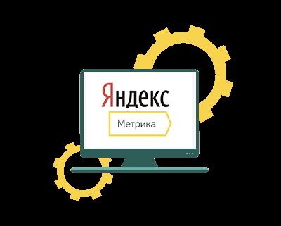 Яндекс.Метрика: УСТАНОВКА И НАСТРОЙКА (КУРС 2018 ГОДА)