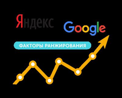 Факторы ранжирования в поисковых системах