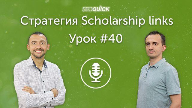 Как получить сотни ссылок без бирж? Стратегия Scholarship links | Урок #40