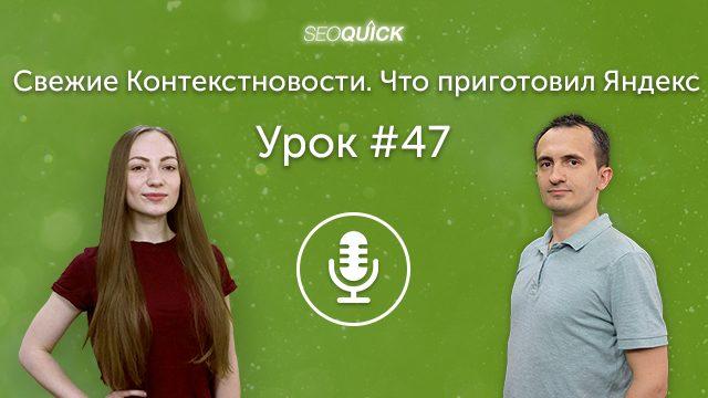 Свежие Контекстновости. Что приготовил Яндекс | Урок #47