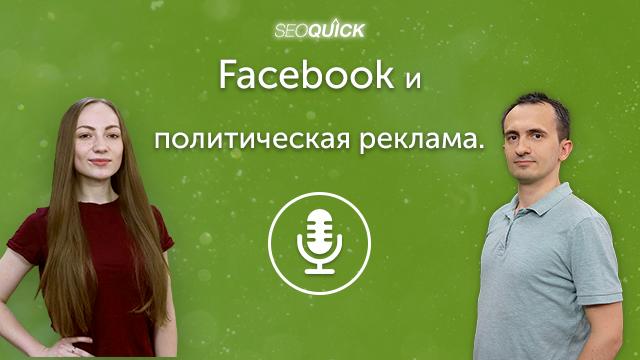 Facebook и политическая реклама. Что нужно знать | Урок #259