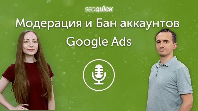 Модерация и Бан аккаунтов Google Ads – Июльские новости 2020 | Урок #261