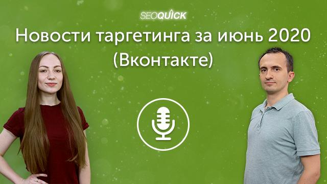 Новости таргетинга за июнь 2020 (Вконтакте) | Урок #274