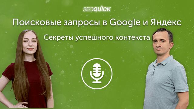 Поисковые запросы в Google и Яндекс – Секреты успешного контекста (2020) | Урок #264