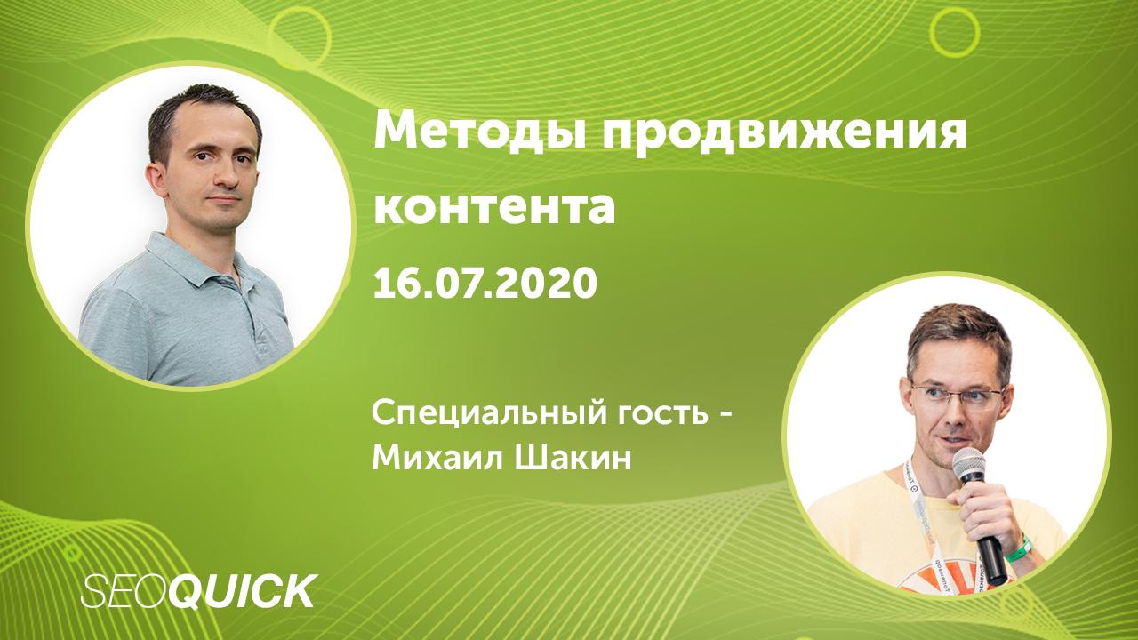 Методы Продвижения контента - ВЕБИНАР с Михаилом Шакиным