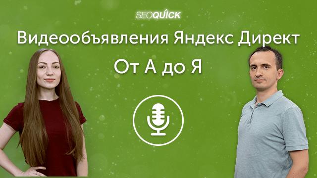 Видеообъявления Яндекс.Директ – От А до Я (2020) | Урок #263
