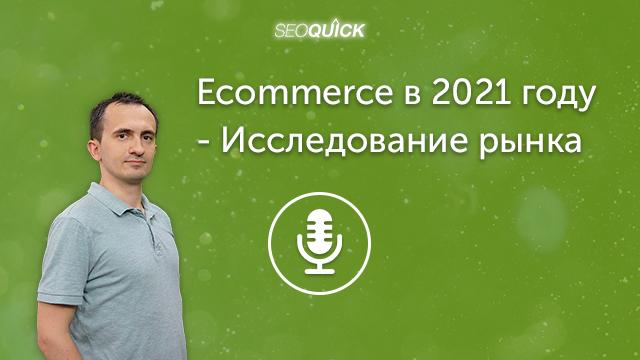 Ecommerce в 2021 году – Исследование рынка | Урок #294