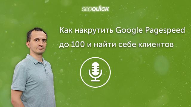 Как накрутить Google Pagespeed до 100 и найти себе клиентов. АНТИЛАЙФАК | Урок #280