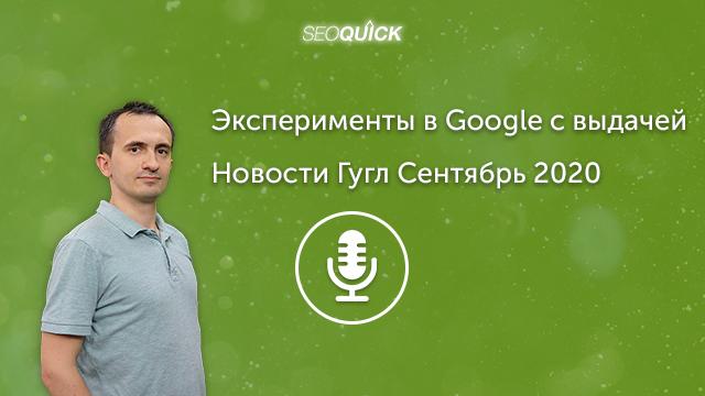 Эксперименты в Google с выдачей – Новости Гугл Сентябрь 2020 | Урок #311