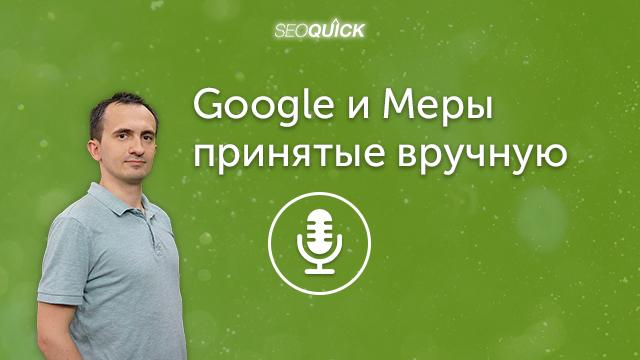 Google и Меры принятые вручную – Как проверить и как устранить блокировку | Урок #310