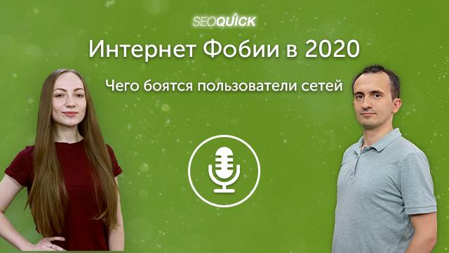 Интернет Фобии в 2020. Чего боятся пользователи сетей | Урок #302