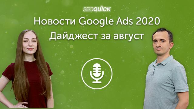 Новости Google Ads 2020. Дайджест за август | Урок #303
