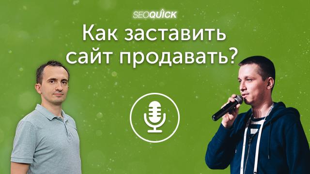 Как заставить сайт продавать? Секреты от Руслана Байбекова | Урок #337