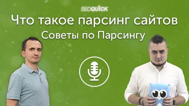 Что такое парсинг сайтов – Советы по Парсингу от Алексея Подлипного (Netpeak Software) | Урок #335
