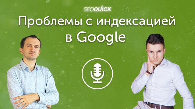 Проблемы с индексацией в Google (в гостях Иван Палий) | Урок #325