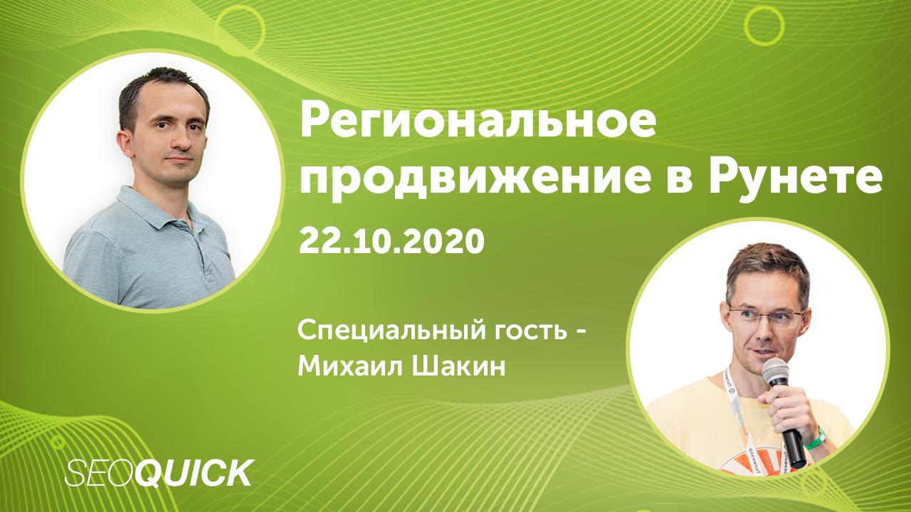 Вебинар с Михаилом Шакиным: Региональное продвижение в Рунете