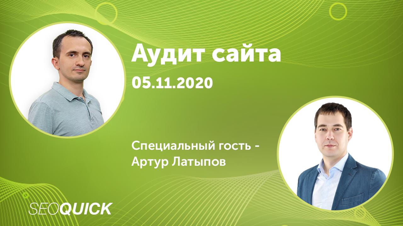 Аудит сайта в Прямом Эфире - Вебинар с Артуром Латыповым