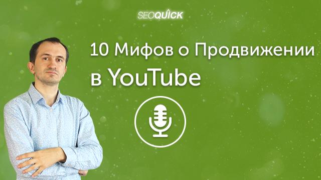 10 Мифов о Продвижении в YouTube (Актуально для 2021) | Урок #366