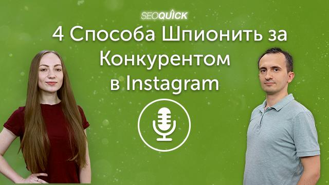 4 Способа Шпионить за Конкурентом в Instagram | Урок #345