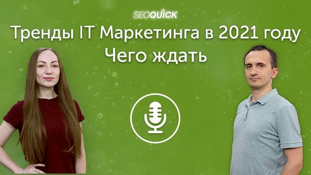 Тренды IT Маркетинга в 2021 году – Чего ждать | Урок #347