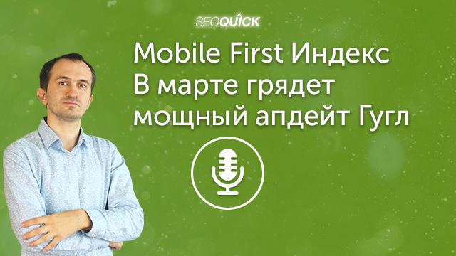 Mobile First Индекс – В марте грядет мощный апдейт Гугл | Урок #395