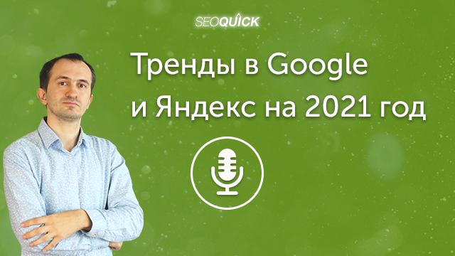 Тренды в Google и Яндекс на 2021 год (Краткий обзор вебинара Дмитрия Севальнева) | Урок #392