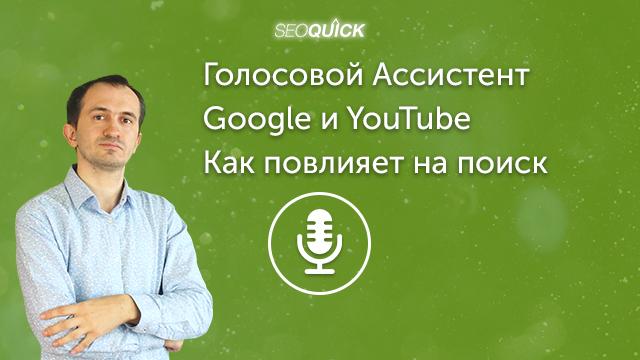 Голосовой Ассистент Google и YouTube – Как повлияет на поиск в 2021 | Урок #417