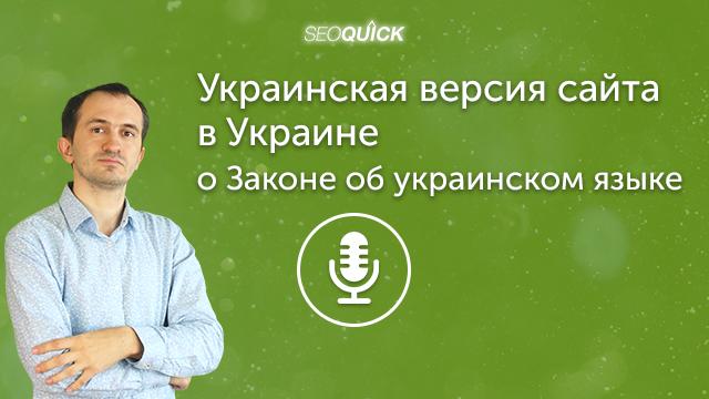 Украинская версия сайта в Украине – о Законе об украинском языке и работам по сайту | Урок #403