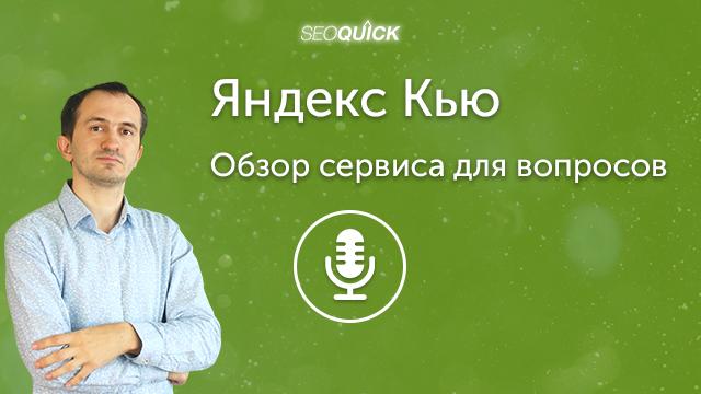 Яндекс Кью – Обзор сервиса для вопросов | Урок #415