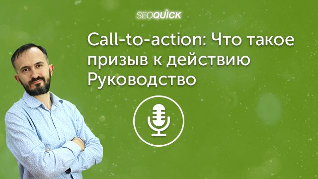 Call-to-action: Что такое призыв к действию – Руководство | Урок #434