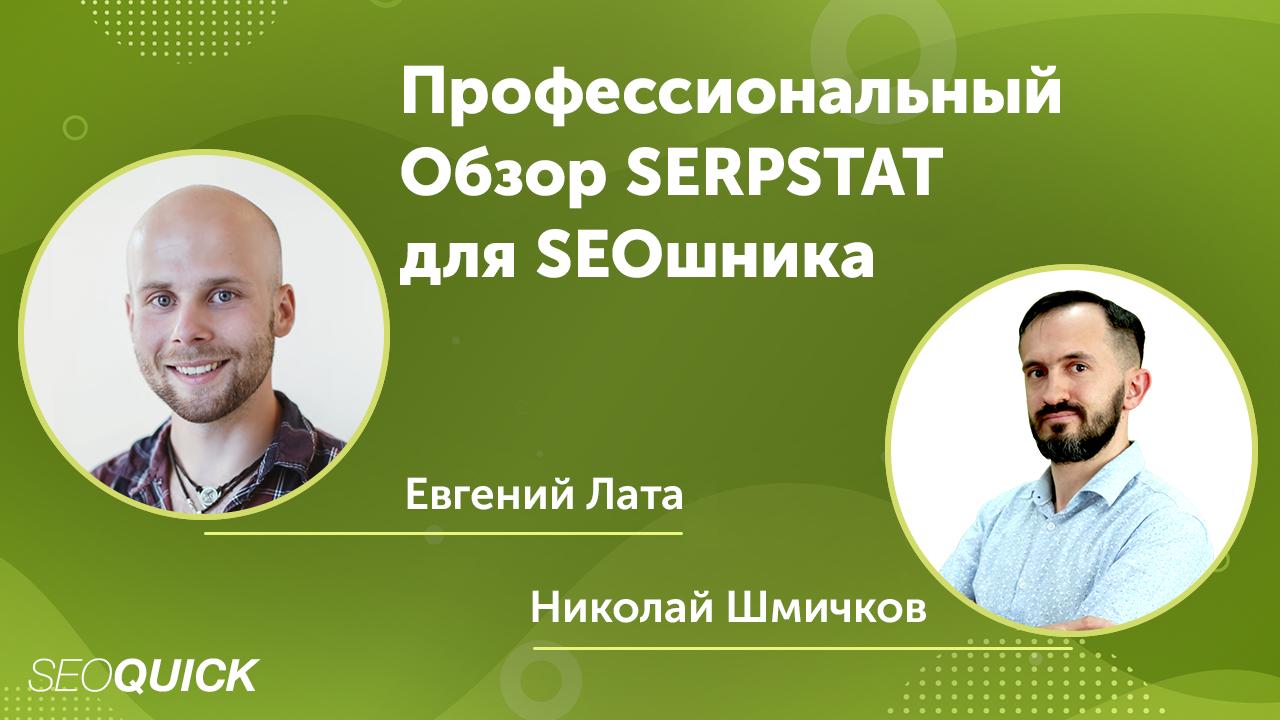Профессиональный Обзор SERPSTAT для SEOшника - Вебинар с Евгением Латой