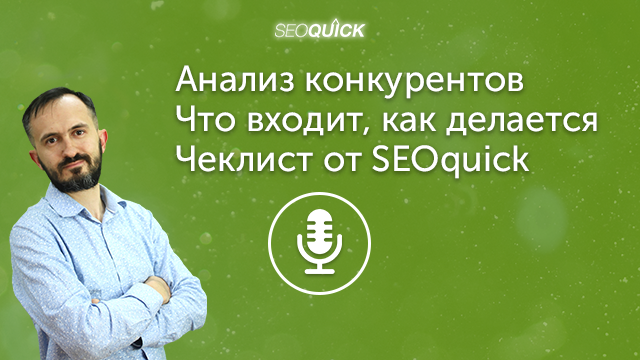 Анализ конкурентов – Что входит, как делается – Чеклист от SEOquick | Урок #441