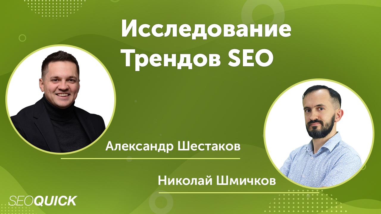 Исследование Трендов SEO 2021 - Вебинар с Александром Шестаковым
