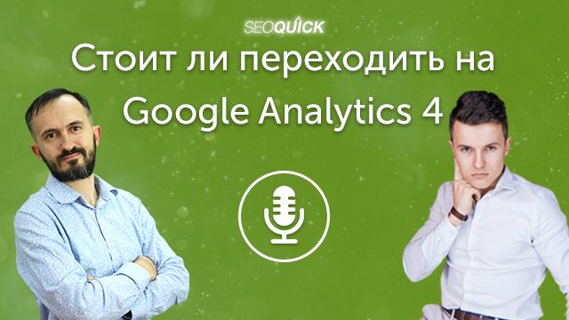 Стоит ли переходить на Google Analytics 4 | Урок #448