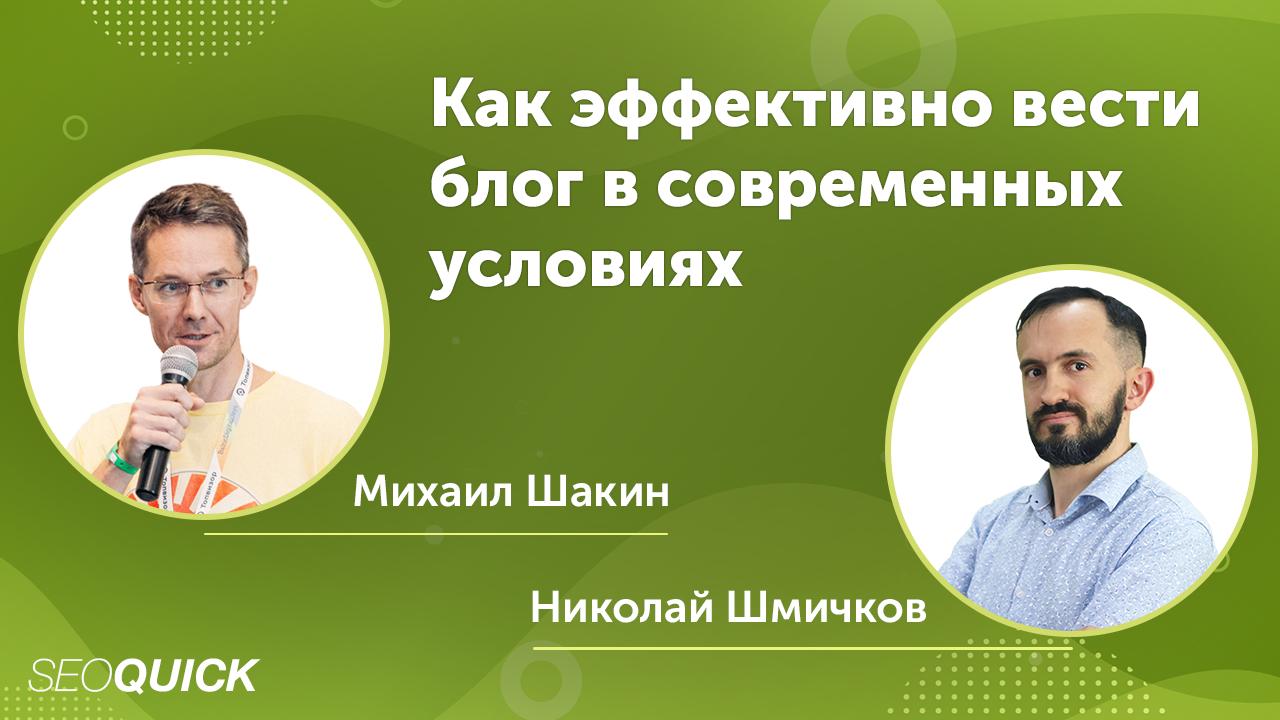 Как эффективно вести блог в современных условиях - Вебинар с Михаилом Шакиным