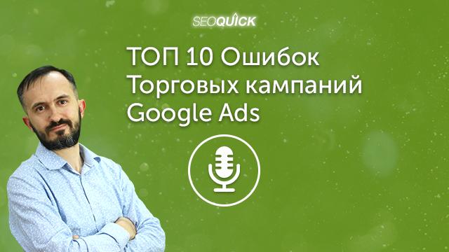 ТОП 10 Ошибок Торговых кампаний Google Ads   Урок #458