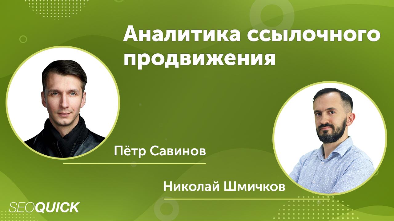 Аналитика ссылочного продвижения - Вебинар с Петром Савиновым